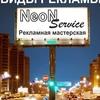 NeonService.Наружная и интерьерная реклама