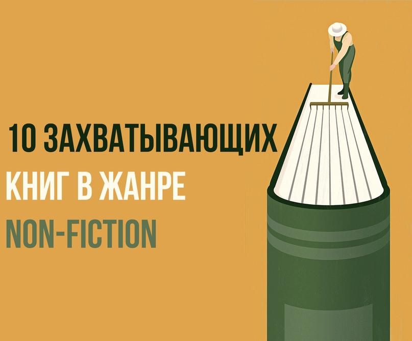 10 захватывающих книг в жанре non-fiction