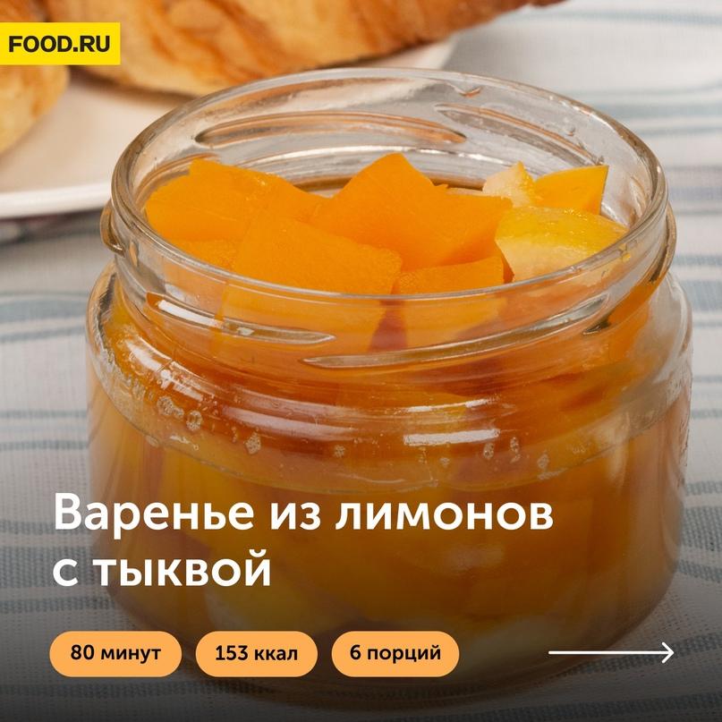 Варенье из лимонов с тыквой 🍋🍋🍋