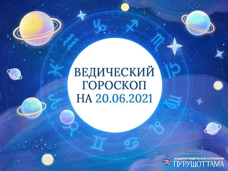 ✨Ведический гороскоп на 20 июня 2021 - Воскресенье✨
