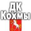 Дворец культуры г.о.Кохма