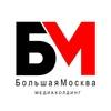 """Медиахолдинг """"Большая Москва"""""""