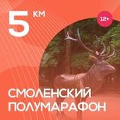 """Сертификат """"Смоленский полумарафон"""" лот 5 км"""