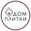 ДОМ ПЛИТКИ: плитка и керамогранит в Минске и РБ