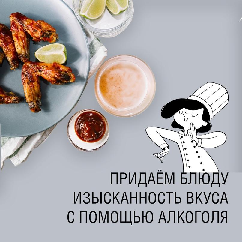 Как придать блюду изысканность вкуса с помощью алкоголя?