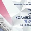 Модельная школа Dolce Vita Астана (Нур-Султан)