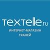 ТЕКСТЭЛЬ (Textelle) - онлайн -магазин тканей