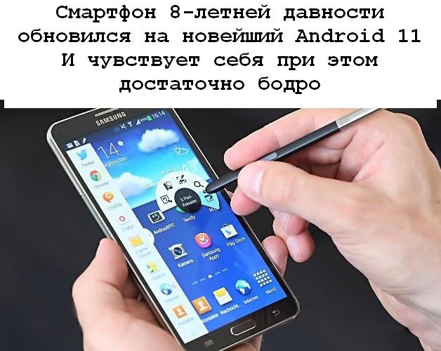Большинство производителей выпускают свежую версию Android в течение двух, макси...