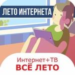 100Мбит/с + 138 каналов ТВ