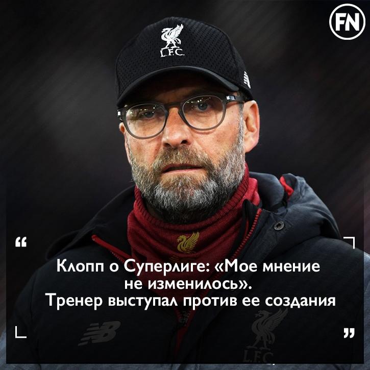 Главный тренер «Ливерпуля» Юрген Клопп высказался о создании Суперлиги.
