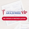 "Врачи Нижнего Новгорода—""Академия VIP"""