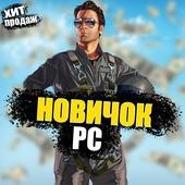 """🌐НОВИЧОК """"PC""""🌐"""