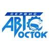 АвтоВосток-Сервис