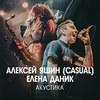 18.12 Casual акустика в Ящике (Санкт-Петербург)