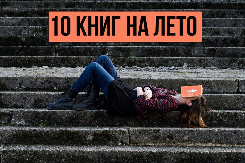 10 книг на лето