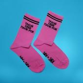 Носки «Такой себе панкрок»