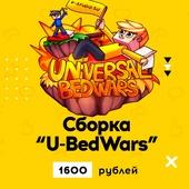 """Cборка """"UniversalBedWars"""" (Трендовая сборка кроватных войн с уникальным функционалом)"""