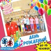 День Рождения до 16 детей