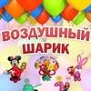 Vozdushny Sharik