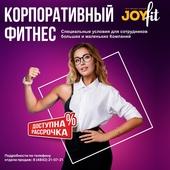 💡КОРПОРАТИВНЫЙ ФИТНЕС в JoyFit®