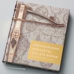 Европейские арбалеты XVI–XIX веков в собрании Исторического музея
