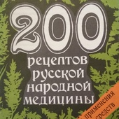 200 рецептов народной медицины (1990)