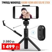 Трипод/монопод Xiaomi YueMi Video Selfie Stick
