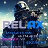 ReLax Public Server 18+ [STEAM BONUS VIP]