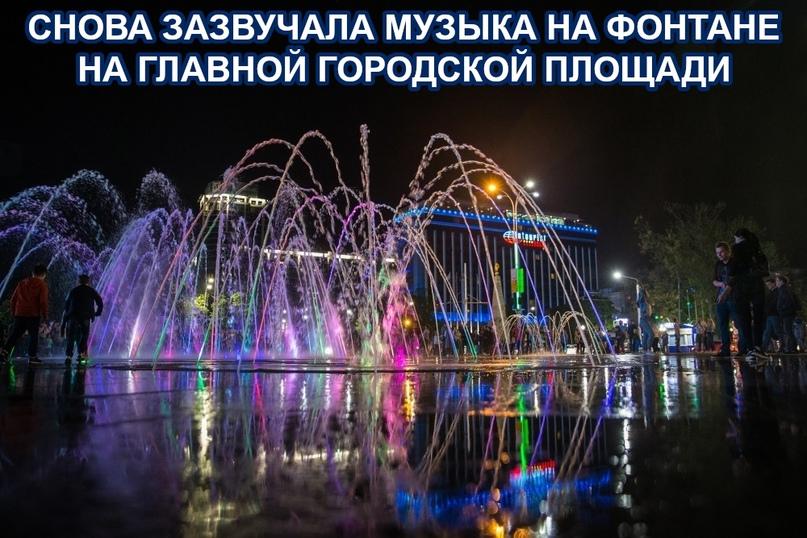 Снова зазвучала музыка на фонтане на Главной городской площади