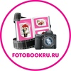 Фотокнига - Fotobookru.ru