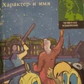 П. Флоренский, Б. Хигер, Ф. Величко, В. Яблоков. Характер и имя (1992)