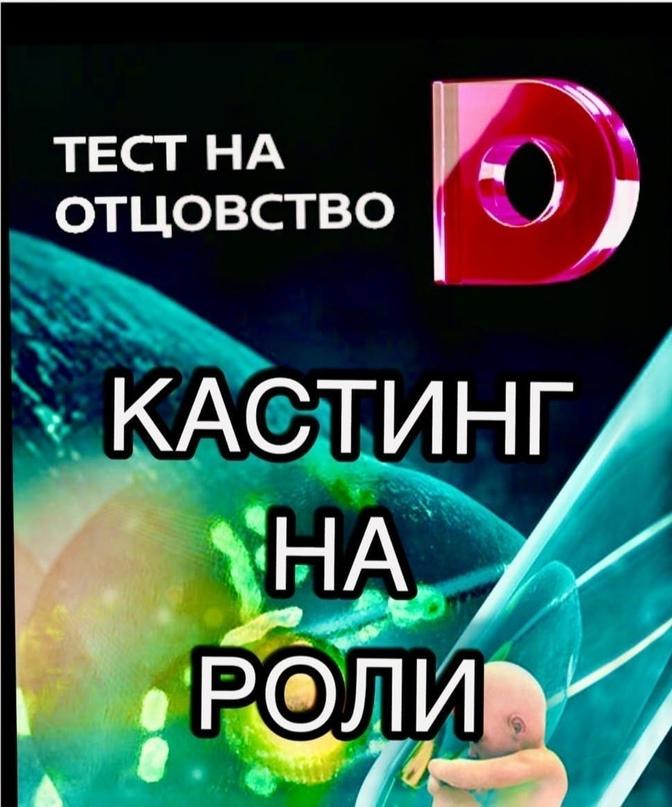 💥 Новый дистанционный кастинг на телеканале Домашний