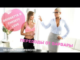 Bridgette B Christy Love lesbian massage milf hot orgasm domination blonde asian latina 69 перевод субтитры массаж 1080лесби
