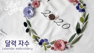 [프랑스 자수 SUB] 2020 Calendar Embroidery(Flower Leases) 2020년 달력 자수(꽃 리스 자수)💐