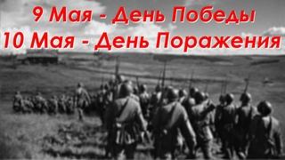 9 мая - День Победы. 10 мая - День Поражения