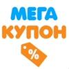МегаКупон | Купоны на скидки Москвы