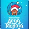 Резиденция Деда Мороза в Хабаровске