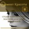 """Перманентный Макияж """"Элемент Красоты"""""""