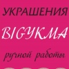 Украшения BIGYKMA - Колье, серьги, браслеты