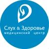 """Медцентр """"Слух и Здоровье"""" в Улан-Удэ"""