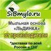 СИБМЫЛО (SiBmylo)_МЫЛЬНАЯ ОСНОВА_ПРОИЗВОДИТЕЛЬ