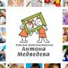 Детский фотограф Медведев Антон
