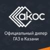 Автомобили ГАЗ | Дилер ГАЗ - АКОС Казань