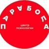 Центр психологии Парабола