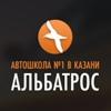 Автошкола Альбатрос | Казань