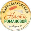 ✄Парикмахерская Насти Романовой, Новосибирск|НСК
