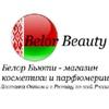 Белорусская косметика Москва Belor Beauty