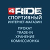 4RIDE - Спортивный интернет-магазин