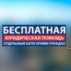 Бесплатная юридическая помощь в Челябинской обл.
