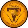 """Рыболовный клуб """"ТЕНЬКИ"""""""